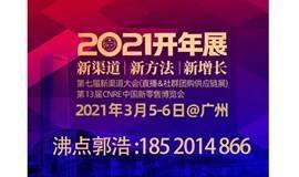 2021第13届CNRE中国新零售博览会(社群团购供应链展览会)