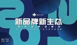 首席营销官峰会&2021上海国际广告节启动发布会