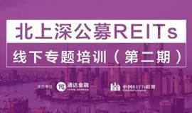 京津冀公募REITs线下专题培训(第二期)