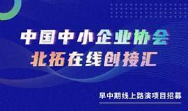 中国中小企业协会X北拓线上路演 | 项目招募