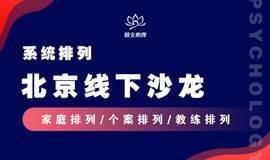 家庭排列/个案排列/教练排列北京线下沙龙