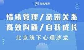 情绪管理/亲密关系/高效沟通/自我成长北京线下心理沙龙