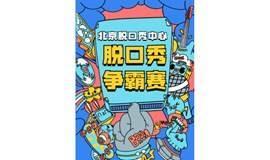 【北京脱口秀中心】《西单爱笑大会》爆笑脱口秀争霸赛