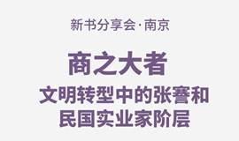 奇点活动 | 傅国涌《大商人》读库本系列新书分享会