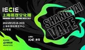 第三届IECIE上海蒸汽文化周(电子烟展)