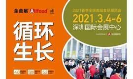 2021春季全食展将于3月深圳举办