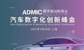 第三届ADMIC汽车数字化&营销创新峰会暨金璨奖颁奖盛典