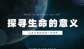 博物故事说 自然博物馆研学活动《探寻生命的意义》