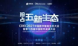 CDEC2021中国数字智能生态大会暨第十四届中国软件渠道大会-北京站