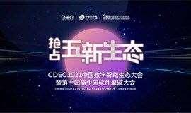 CDEC2021中国数字智能生态大会暨第十四届中国软件渠道大会-深圳站