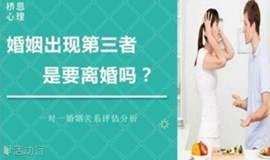 ⑨婚姻出现了第三者,要离婚吗?X婚姻情感评估分析