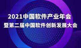 2021年中国软件产业年会 暨第二届中国创新发展大会