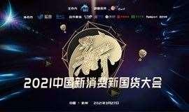 2021中国新消费新国货大会