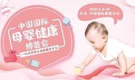 2021中国(北京)国际母婴健康博览会