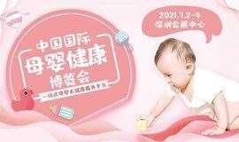 2021中国(深圳)国际母婴健康博览会