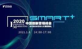 支持回放|2020中国创新营销峰会暨中国创新营销大奖颁奖典礼