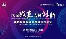 """第四届国际健康金融高峰论坛——""""医保改革·支付创新"""""""