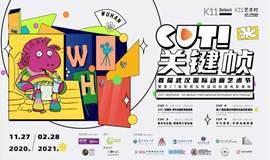 CUT!关键帧—首届武汉国际动画艺术节