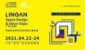 2021广州(灵感)商业美术陈列及空间设计展览会