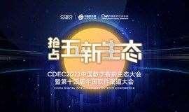 CDEC2021中国数字智能生态大会暨第十四届中国软件渠道大会-广州站