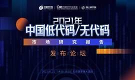 2021年中国低代码/无代码市场研究报告发布论坛