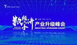 数字经济-产业升级峰会