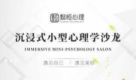 懿恒心理—沉浸式小型心理学沙龙