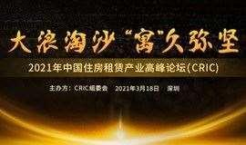 2021中国住房租赁产业高峰论坛(CRIC)
