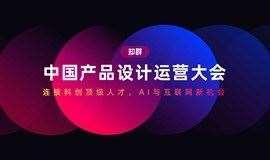 知群·中国产品设计运营大会