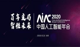 2020中国人工智能年会