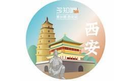 【多知OpenTalk】 第31期 探寻西安教培市场发展脉络,古城下的教育新生态、新模式是怎样的?