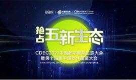CDEC2021中国数字智能生态大会暨第十四届中国软件渠道大会-成都站