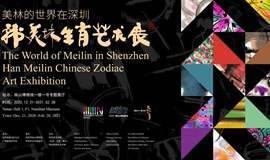 展览预告 | 美林的世界在深圳——韩美林生肖艺术展