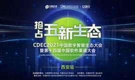 CDEC2021中国数字智能生态大会暨第十四届中国软件渠道大会-西安站