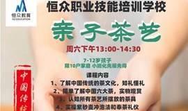 企创联合会周六主题沙龙——亲子茶艺