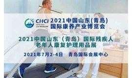 2021中国山东(青岛)国际残疾人、老年人康复护理用品展