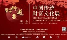 财神道——中国传统财富文化展