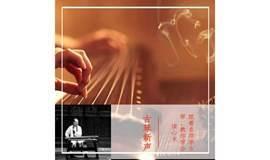 【树舍出品】古琴新声 跟着名家学古琴,教你学会读心术!