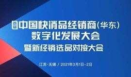中国快消品经销商(华东) 数字化发展论坛暨首届新经销选品对接大会