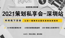 2021策划私享会-深圳站,一键拥有全国策划资源库