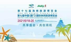 2021第七届中国(厦门)国际休闲旅游博览会