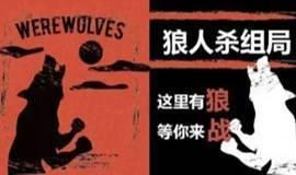 狼人杀 · 召集令 | 野狼之夜,天黑请闭眼|厦门