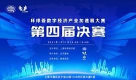 第四届环球荟数字经济产业加速器大赛决赛
