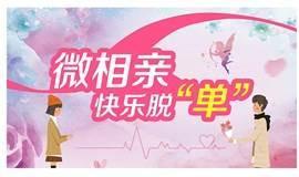 【深圳微相亲互选第27期】春节&情人节专场,线上互选线下约见,喜欢的对象自己选,每期都有人脱单的活动!