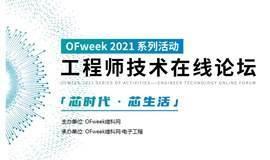 OFweek 2021 汽车电子工程师技术在线论坛
