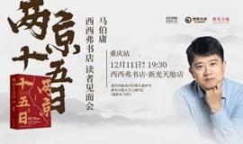 12.11重庆 | 马伯庸《两京十五日》新书分享会(下拉阅读活动详情)