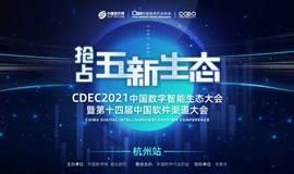 CDEC2021中国数字智能生态大会暨第十四届中国软件渠道大会-杭州站