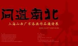 问道南北--上海、山西、广东漆画作品邀请展