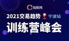 《股票高级实战线下研究会-宁波站》:中国私募教父、金融专家博士现场实盘交易教学