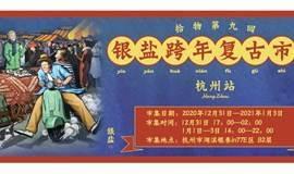 银盐跨年复古市集·杭州站